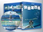 蓝光电影 BD50 【4等 / 快乐第四名】2015