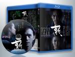 蓝光电影 BD50 【斩 / 斬】2018