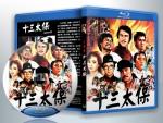 蓝光电影 25G 16047 【上海滩十三太保】1984