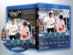 蓝光电影 25G 16042 【裤甲天下】1988