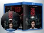 蓝光电影 25G 16068 【返校】2019台湾 金马奖五项大奖