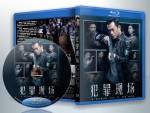 蓝光电影 25G 16069 【犯罪现场】2019香港 正式版 评分6.4