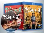 蓝光电影 25G 16070 【飞驰人生】2019 正式版 评分6.9